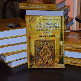 …все перешли к самой ожидаемой части программы - автограф-сессии. Презентация второй книги отца Виктора. 13.04.2015 г.