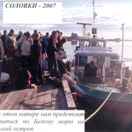 Кемь. На катере по Белому морю переправимся на Соловецкий остров Паломничество. Соловки, июль 2007