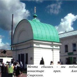 Монастырь преподобного Александра Свирского Паломничество. Соловки, июль 2007