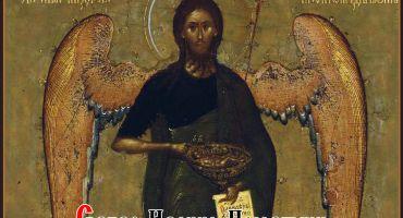 Добавлена проповедь в праздник Собора Иоанна Предтечи